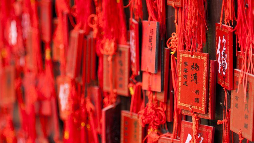文庙内的祈祷牌,中国云南建水